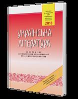 Українська література  Хрестоматія для ЗНО 2018 рік Авраменко О.М