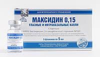 Максидин 0,15 глазные и интерназальные капли 5 мл