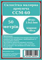 Стеклосетка малярная ССМ-60
