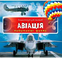 Авіація, Найцікавіші факти (укр.), Виват (9786176905332)
