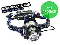 Светодиодный налобный фонарь фонарик на голову X-Balog BL-6699 XML T6