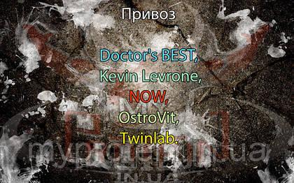 Прибытие: Doctor's BEST, Kevin Levrone, NOW, OstroVit, Twinlab.