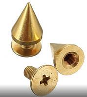 Шипы конусы метал. на винте 10 x7 мм, золото