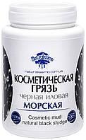 Бруд косметична морська (мулова) чорна, 1000 г