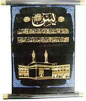 Панно для мусульман, маленькое 15х20