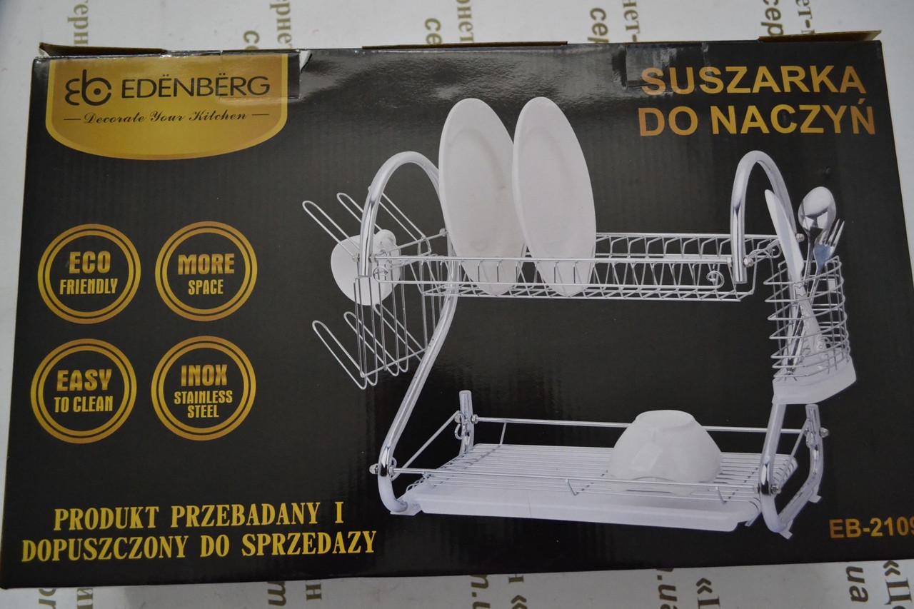 Сушарка для посуду 26.5,41,52 см, з піддоном EDENBERG