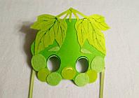 Карнавальная маска Виноград зеленый