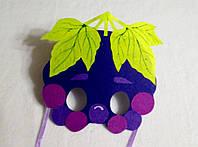 Карнавальная маска Виноград синий