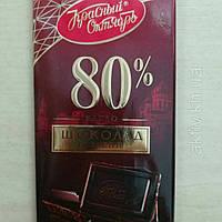 Шоколад Красный Октябрь 80%какао 75гр.