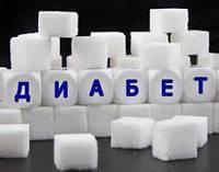 Цукровий діабет. Можна себе захистити?