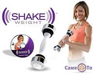 Тренажер для рук і грудей Shake Weight (Шейк Вейт), 1000040, shake weight, Шейк вейт, тренажер для рук та грудей, тренажер для рук, тренажер для