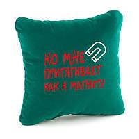 Подушка подарочная коллегам и друзьям «Ко мне притягивает как к магниту» флок