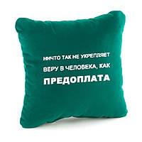 Подушка подарочная коллегам и друзьям «Предоплата» флок