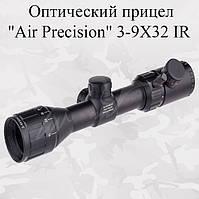Прицел оптический Air Precision 3-9X32 IR