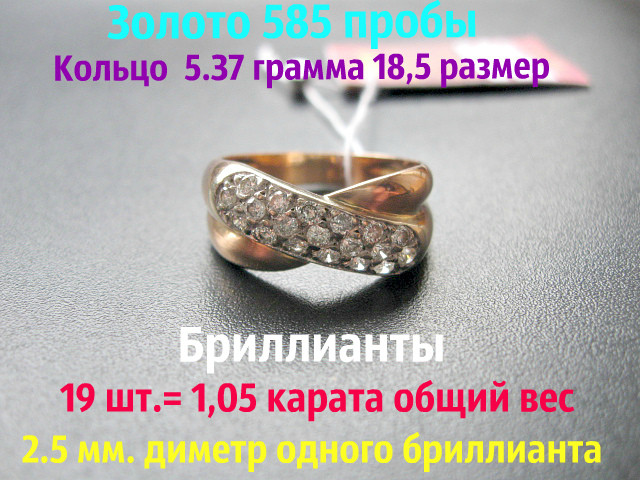 """Золотое кольцо """"ВЕЛИЧИЕ"""" из россыпью БРИЛЛИАНТОВ 1.05  карата - 5.37 гр. 18,5 размер"""