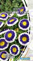 Семена цветов Астра помпонная Голубая Луна, 0,2 г, Семена Украины
