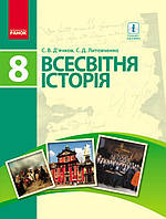 Всемирная история 8 класс.  Дьячков С.В.