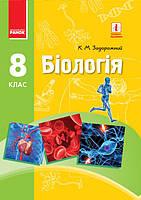 Біологія 8 клас.    Задорожний К.Н.