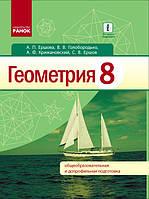Геометрия 8 класс.  Ершова А.П.