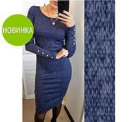 Платье ангоровое с пуговицами синее