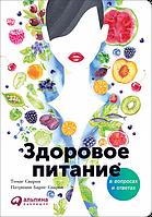 Здоровое питание в вопросах и ответах Патриция Барнс-Сварни , Томас Сварни