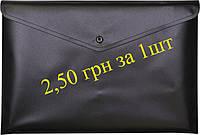 Набор папок-конвертов Buromax Jobmax на кнопке 12 шт. A4 170 мкм Черный (BM3924-01)