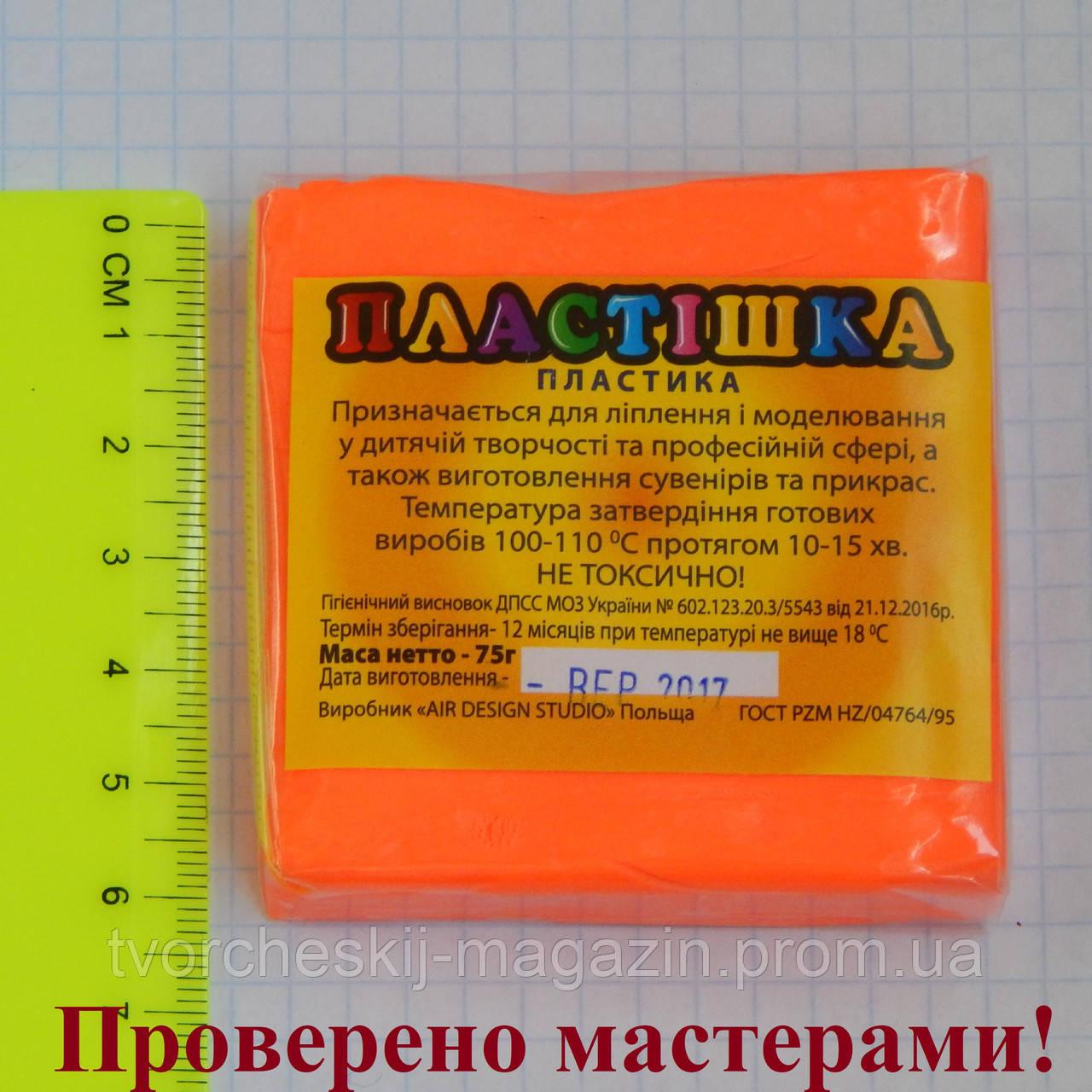 Полимерная глина Пластишка, цвет оранжевый флуоресцентный 75 г.