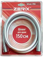 Шланг для душа Zerix F03 SILVER 150 см