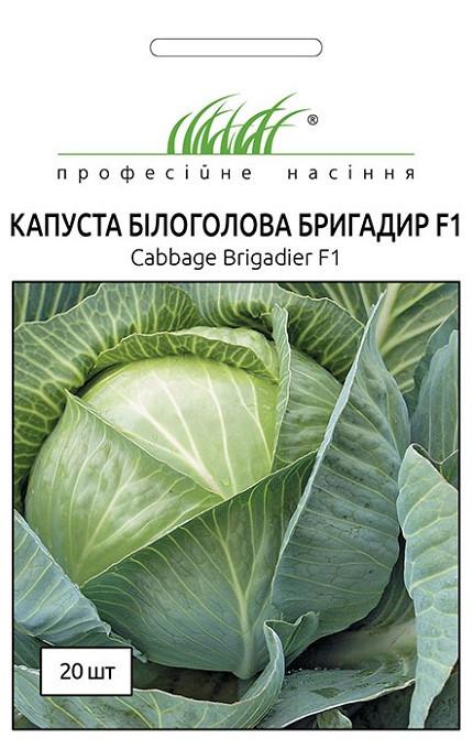 Семена капусты белокочанной Бригадир F1 20 шт, Clause