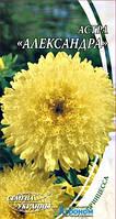 Семена цветов Астра принцесса Александра желтая, 0,2 г, Семена Украины