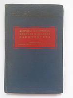 Вопросы патогенеза, клиники и лечения пародонтоза. Сборник работ. 1962 год