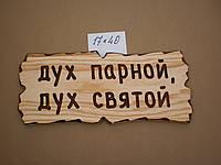 """Табличка """"Дух парной, дух святой."""" №25"""