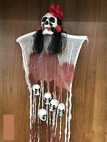Декорации к Хэллоуин Halloween скелет, черепа