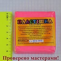 Полимерная глина Пластишка, цвет розовый флуоресцентный 75 г.