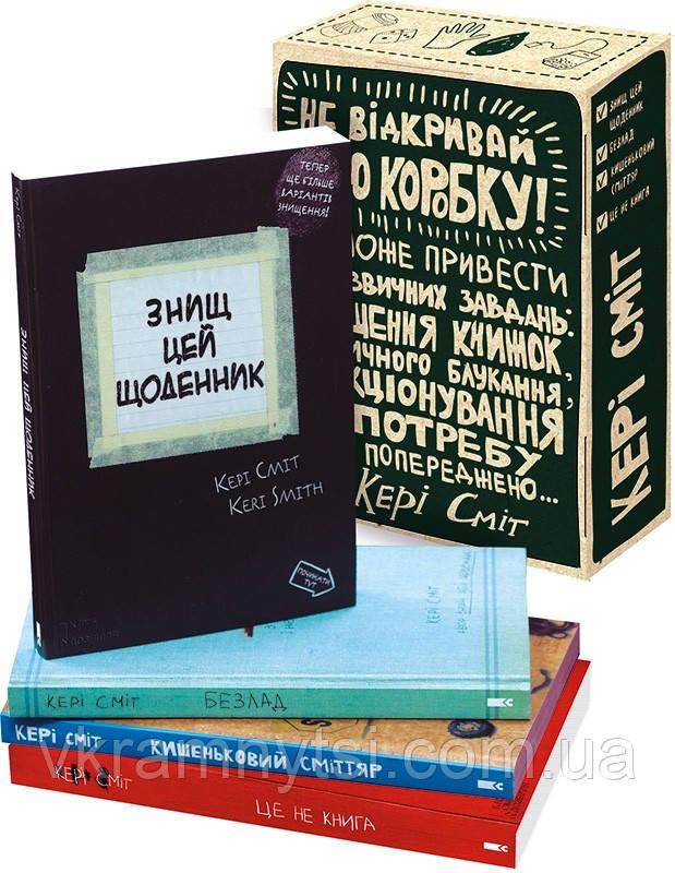 Подарунковий набір «Не відкривай цю коробку». 4 книги