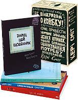 Подарунковий набір «Не відкривай цю коробку». 4 книги, фото 1