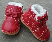 Пинетки ботинки зимние для малышей