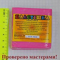 Полимерная глина Пластишка, цвет сиреневый флуоресцентный 75 г.