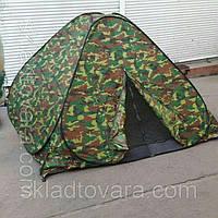 Палатка 2.5м×2.5м автомат летняя с маскитными сетками