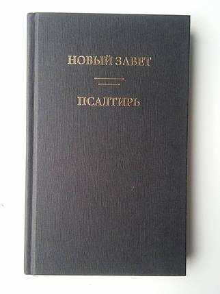 Новый Завет. Псалтирь. /GBV/ Средний формат Синодальный перевод, фото 2