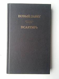 Новый Завет. Псалтирь. /GBV/ Средний формат Синодальный перевод