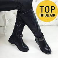 Женские зимние сапоги с цепочкой, черного цвета / высокие сапоги женские кожаные, на меху, модные