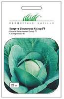 Семена капусты белокочанной Куизор F1 20 шт, Syngenta