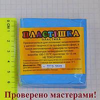 Полимерная глина Пластишка, цвет голубой флуоресцентный 75 г.