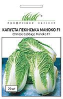 Семена капусты пекинской Маноко F1 20 шт, Bejo Zaden