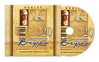 Моцарт. Концерт №20