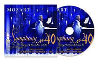 Моцарт. Симфония №40