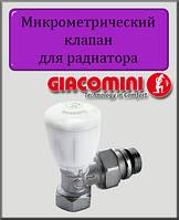 """Микрометрический термостатический радиаторный клапан 1/2"""" Giacomini угловой"""