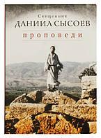 Проповеди. Священник Даниил Сысоев, фото 1