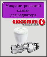 """Микрометрический термостатический радиаторный клапан 1/2"""" Giacomini прямой"""